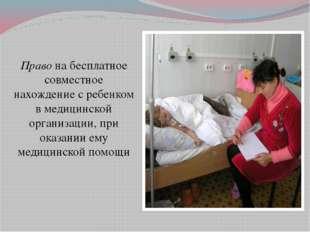 Право на бесплатное совместное нахождение с ребенком в медицинской организаци