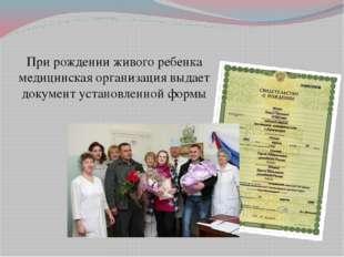 При рождении живого ребенка медицинская организация выдает документ установле