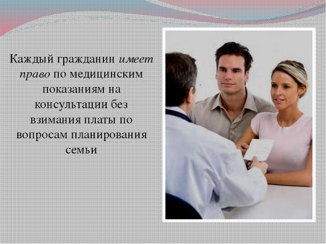Каждый гражданин имеет право по медицинским показаниям на консультации без вз...
