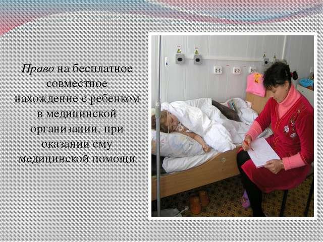 Право на бесплатное совместное нахождение с ребенком в медицинской организаци...