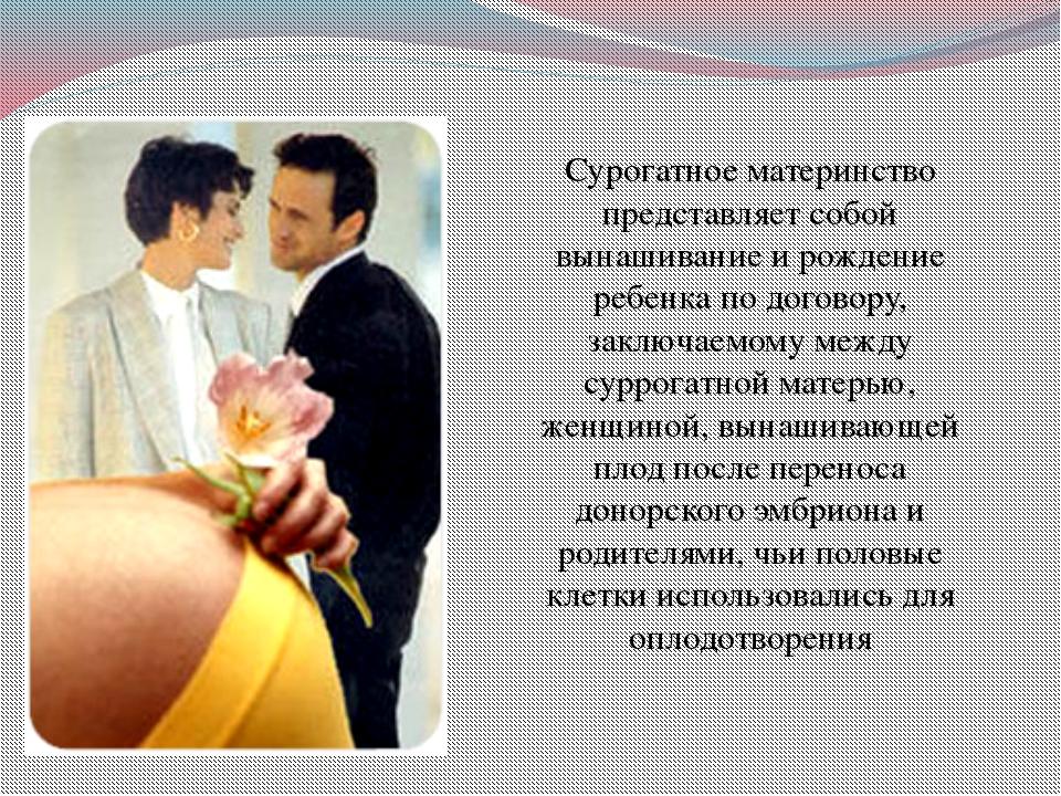 Сурогатное материнство представляет собой вынашивание и рождение ребенка по д...