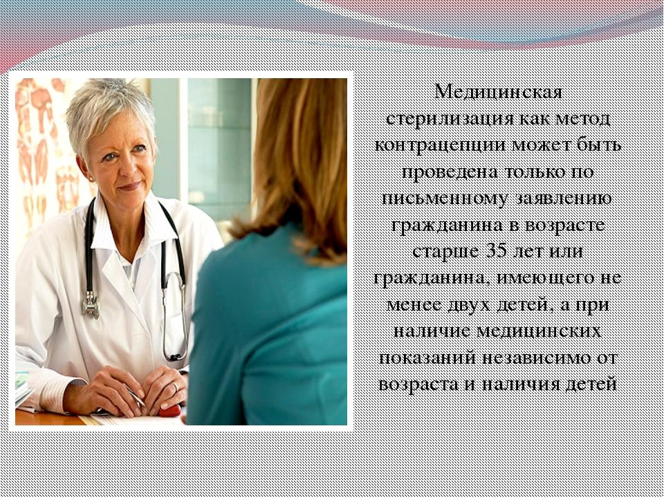 Медицинская стерилизация как метод контрацепции может быть проведена только п...