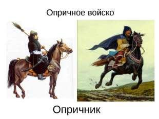 Опричное войско Опричник