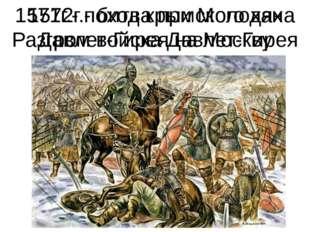 1571г.- поход крымского хана Давлет-Гирея на Москву 1572г.- битва при Молодях