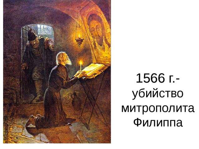 1566 г.- убийство митрополита Филиппа