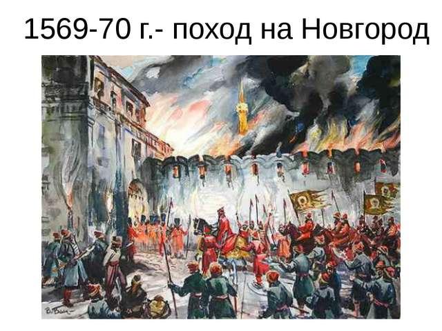 1569-70 г.- поход на Новгород