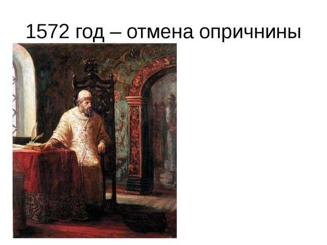 1572 год – отмена опричнины