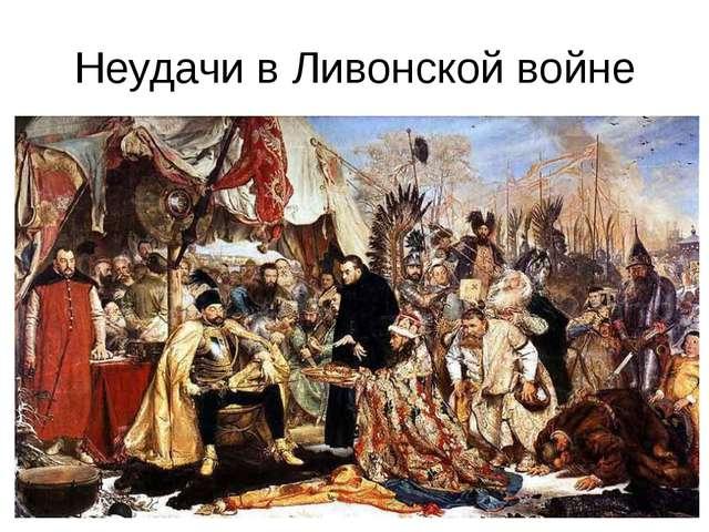 Неудачи в Ливонской войне