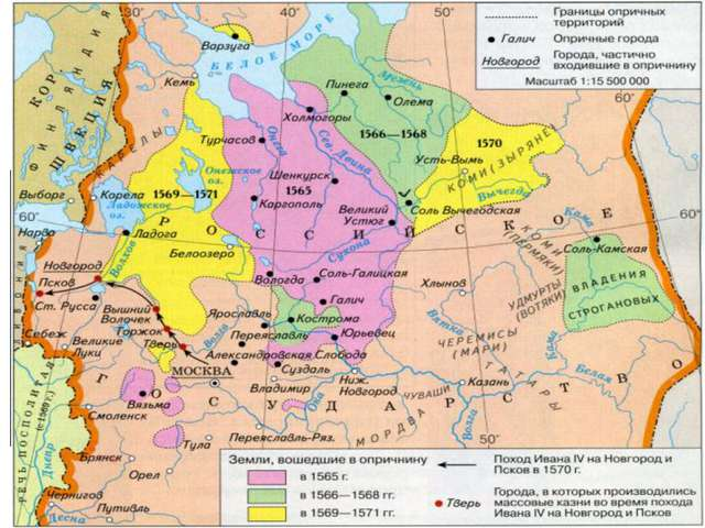 Государство Опричнина Особое царское управление В состав вошли важные политич...