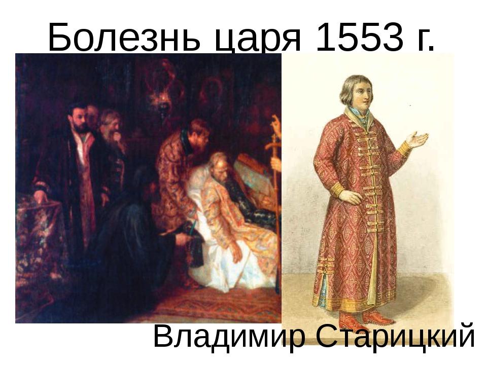 Болезнь царя 1553 г. Владимир Старицкий