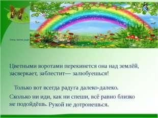 Очень люблю радугу — радости чудесную дугу. Цветными воротами перекинется он