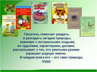 Писатель помогает увидеть и разгадать загадки природы, знакомит с интересными