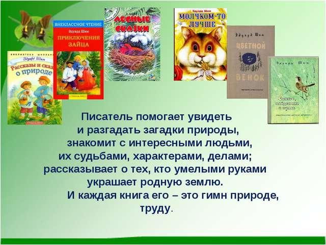 Писатель помогает увидеть и разгадать загадки природы, знакомит с интересными...
