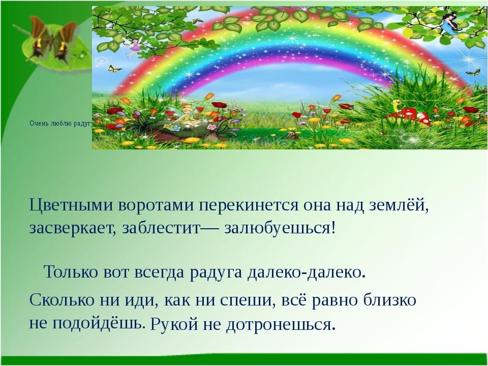 Очень люблю радугу — радости чудесную дугу. Цветными воротами перекинется он...