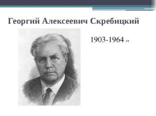 Георгий Алексеевич Скребицкий 1903-1964 гг