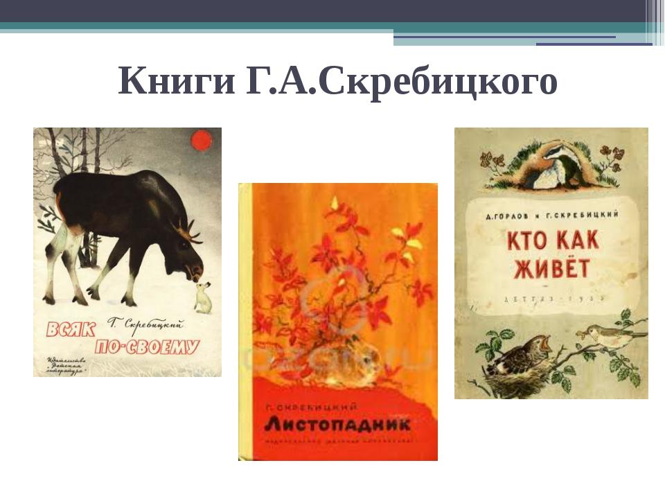 Книги Г.А.Скребицкого