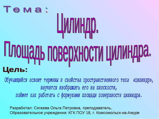 Разработал: Сигаева Ольга Петровна, преподаватель, Образовательное учреждение...