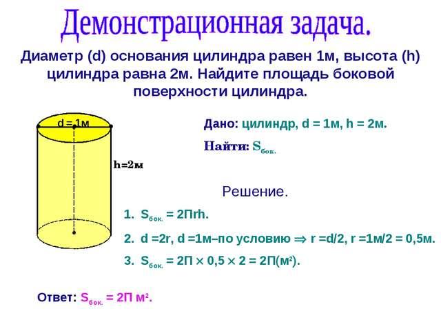 Диаметр (d) основания цилиндра равен 1м, высота (h) цилиндра равна 2м. Найдит...