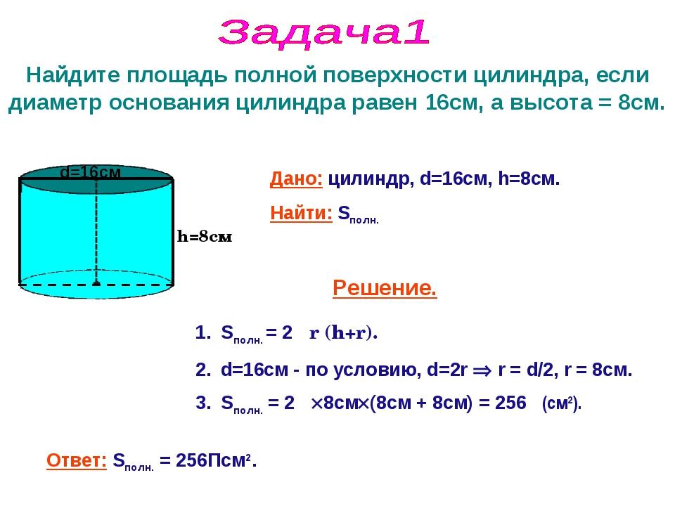 Найдите площадь полной поверхности цилиндра, если диаметр основания цилиндра...