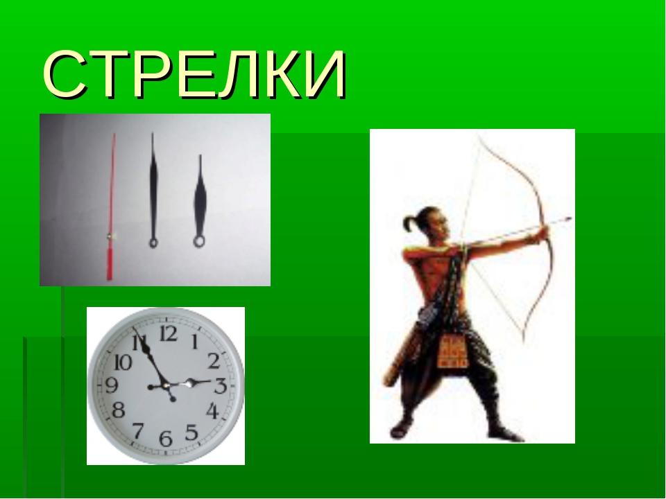 СТРЕЛКИ