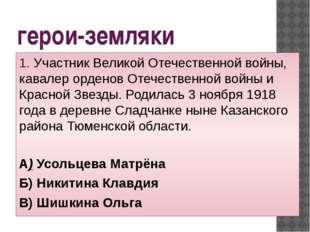 герои-земляки 1. Участник Великой Отечественной войны, кавалер орденов Отечес