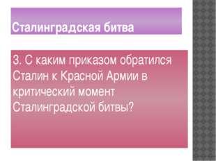 Сталинградская битва 3. С каким приказом обратился Сталин к Красной Армии в к