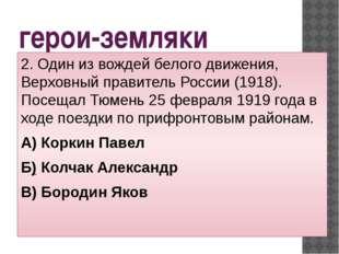 герои-земляки 2. Один из вождей белого движения, Верховный правитель России (