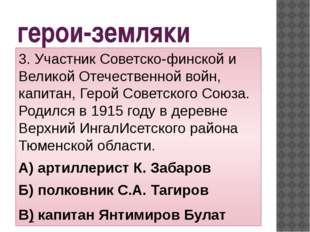 герои-земляки 3. Участник Советско-финской и Великой Отечественной войн, капи