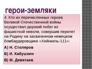 герои-земляки 4. Кто из перечисленных героев Великой Отечественной войны осущ