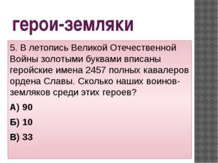 герои-земляки 5. В летопись Великой Отечественной Войны золотыми буквами впис