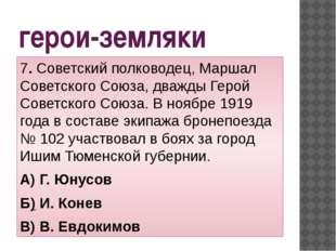 герои-земляки 7. Советский полководец, Маршал Советского Союза, дважды Герой