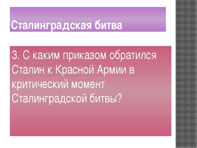 Сталинградская битва 3. С каким приказом обратился Сталин к Красной Армии в к...
