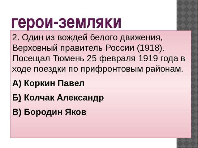 герои-земляки 2. Один из вождей белого движения, Верховный правитель России (...