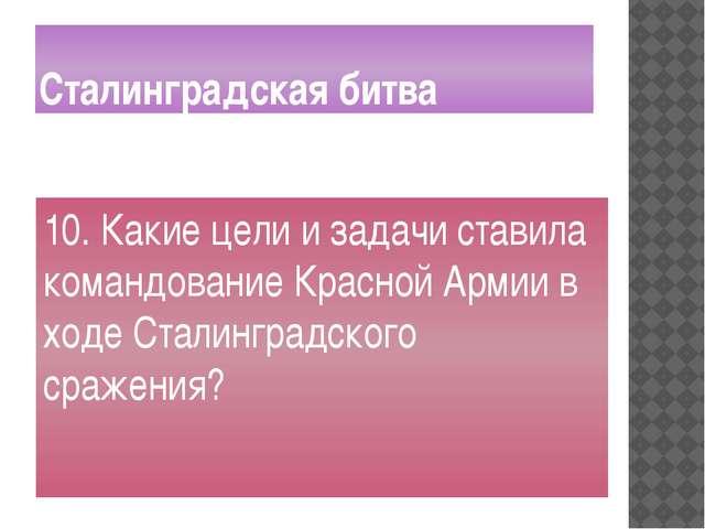 Сталинградская битва 10. Какие цели и задачи ставила командование Красной Арм...