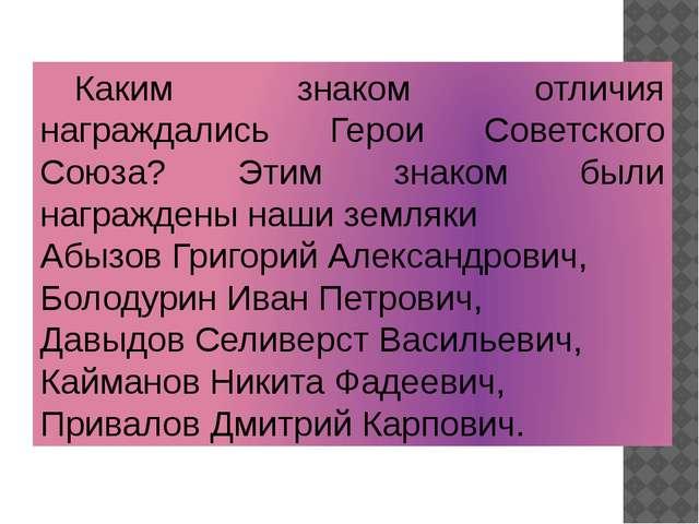 Каким знаком отличия награждались Герои Советского Союза? Этим знаком были н...