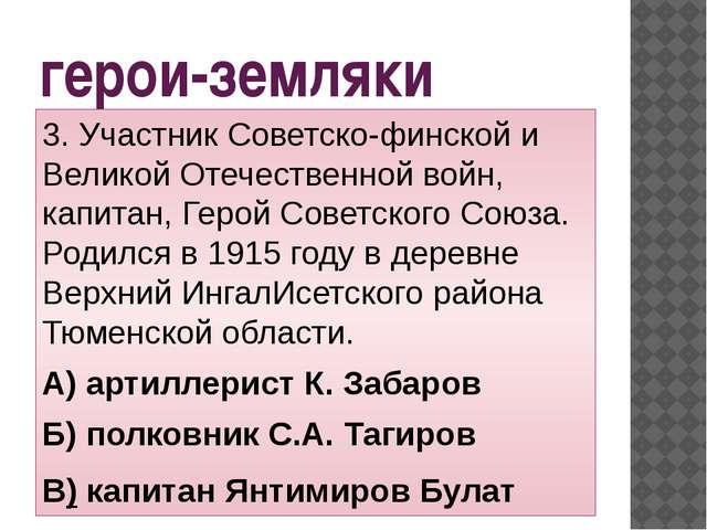герои-земляки 3. Участник Советско-финской и Великой Отечественной войн, капи...