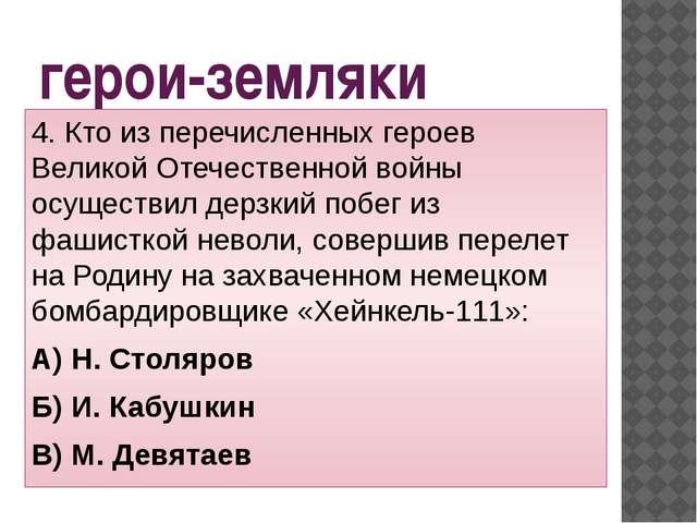 герои-земляки 4. Кто из перечисленных героев Великой Отечественной войны осущ...