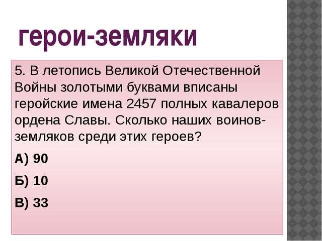 герои-земляки 5. В летопись Великой Отечественной Войны золотыми буквами впис...