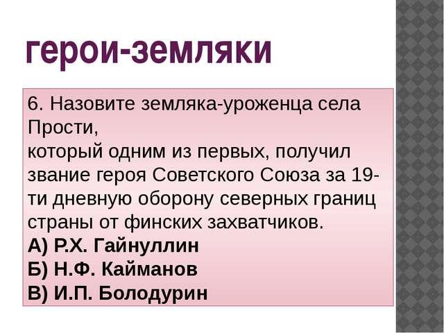 герои-земляки 6. Назовите земляка-уроженца села Прости, который одним из перв...