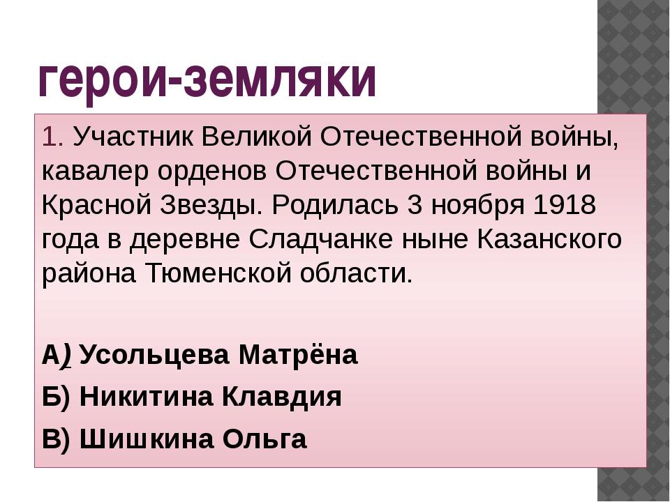 герои-земляки 1. Участник Великой Отечественной войны, кавалер орденов Отечес...