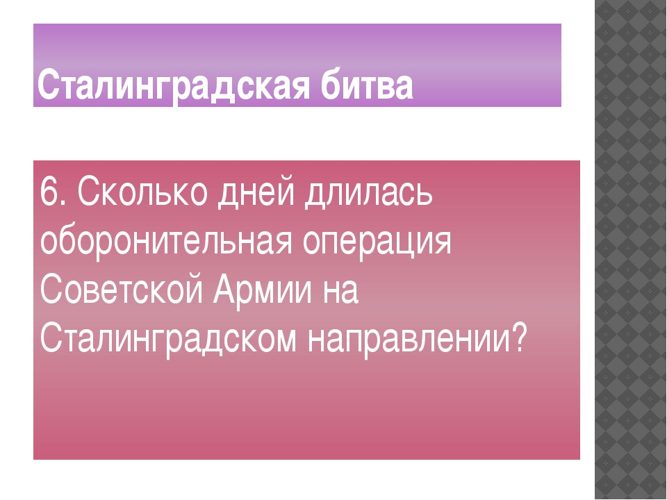 Сталинградская битва 6. Сколько дней длилась оборонительная операция Советско...