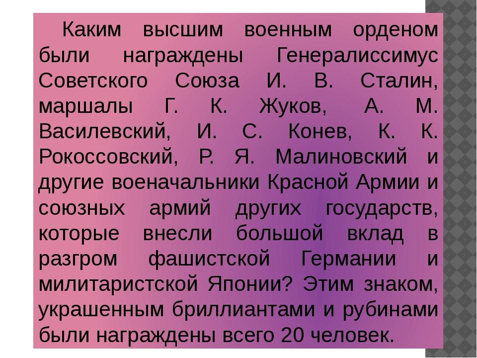 Каким высшим военным орденом были награждены Генералиссимус Советского Союза...