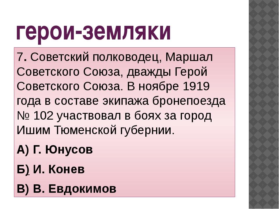 герои-земляки 7. Советский полководец, Маршал Советского Союза, дважды Герой...
