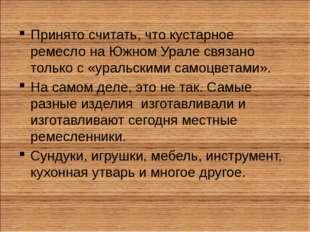 Принято считать, что кустарное ремесло на Южном Урале связано только с «ураль