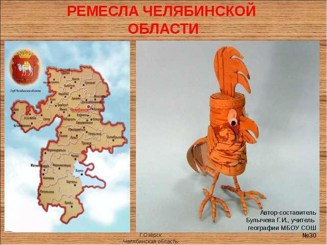 РЕМЕСЛА ЧЕЛЯБИНСКОЙ ОБЛАСТИ Автор-составитель Булычева Г.И., учитель географи...