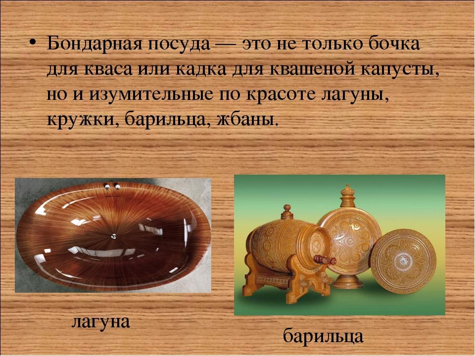 Бондарная посуда — это не только бочка для кваса или кадка для квашеной капус...
