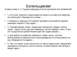 Болельщикам! В какую сказку А. С. Пушкина обращаться после прочтения этих объ