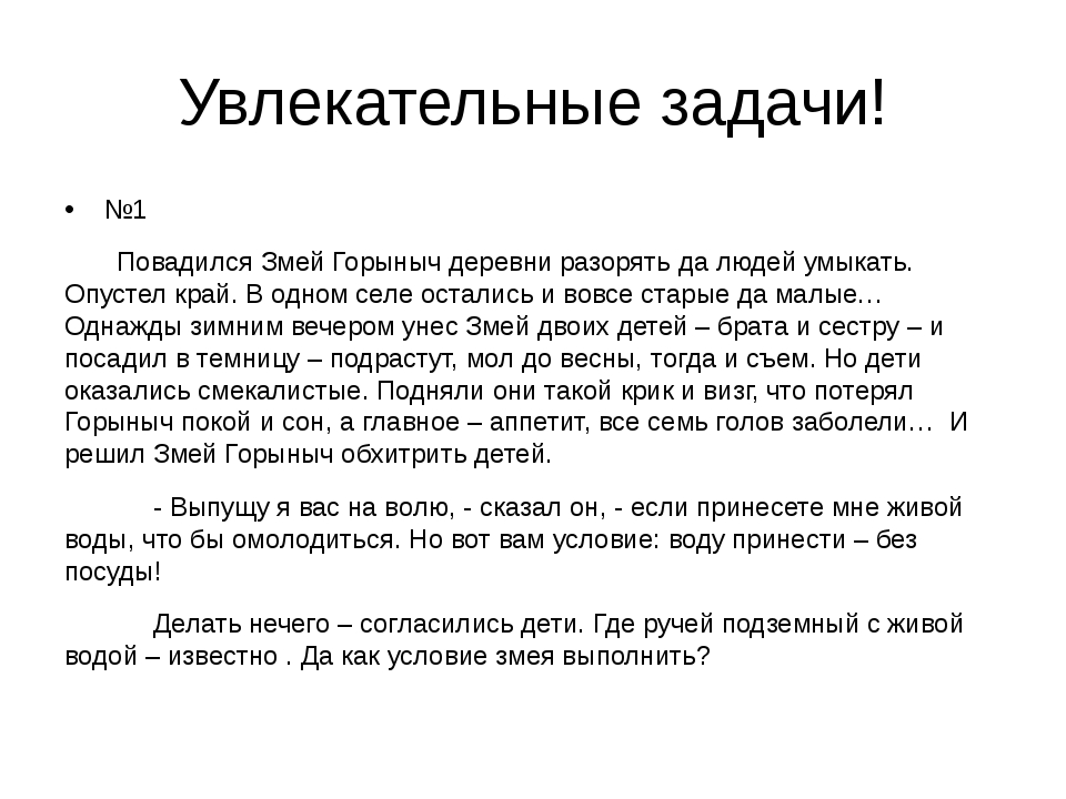 Увлекательные задачи! №1 Повадился Змей Горыныч деревни разорять да людей умы...