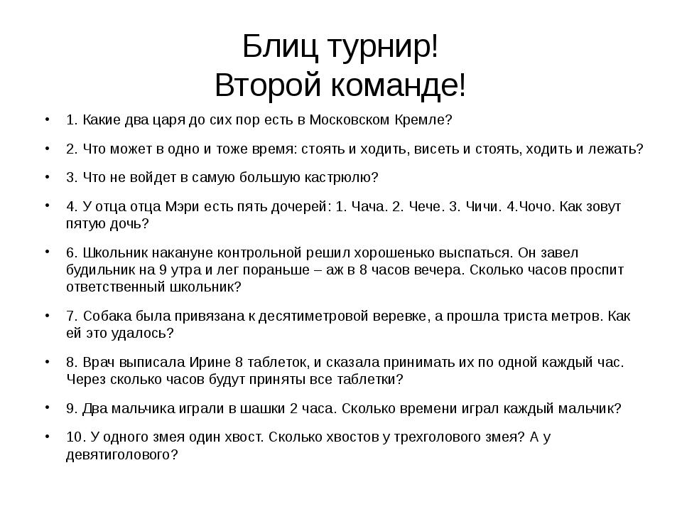 Блиц турнир! Второй команде! 1. Какие два царя до сих пор есть в Московском К...
