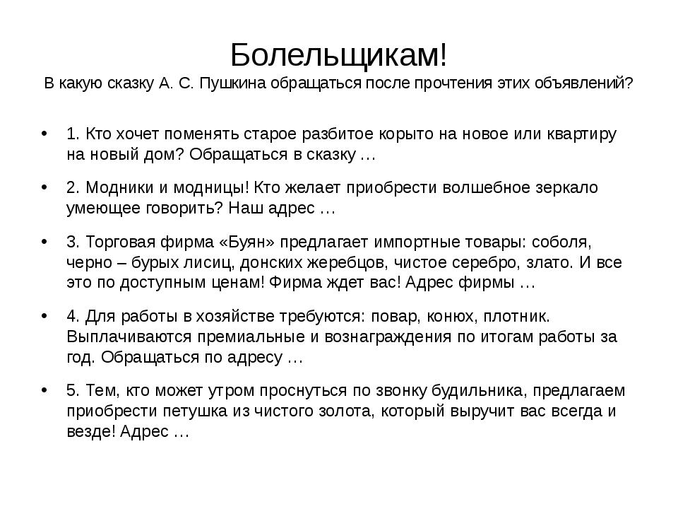 Болельщикам! В какую сказку А. С. Пушкина обращаться после прочтения этих объ...